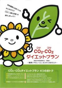 CO2CO2ダイエットプラン